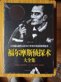 福尔摩斯侦探术大全集   正版塑封