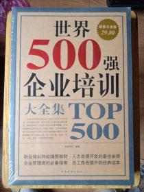 世界500强企业培训大全集   正版塑封