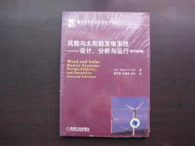 风能与太阳能发电系统——设计、分析与运行(原书第2版,全新未拆封)