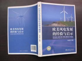 欧美风电发展的经验与启示