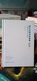 成长比成功更重要:刘墉谈读书与做人(全新修订升级版)