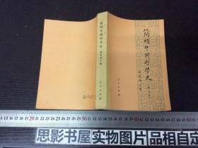 简明中国哲学史(修订本)32273