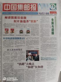 中国集邮报