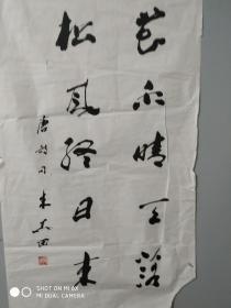 老字画朱关田三尺书法