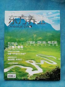 东方养生 2011-3