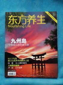 东方养生 2011-9