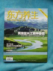 东方养生 2011-8