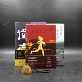 6.18感恩礼包 7 号:李洱签名《遗忘》毛边本+虹影签名《康乃馨俱乐部》+绿妖签名《世界尽头是北京》毛边本