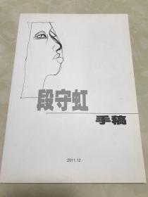 段守虹手稿