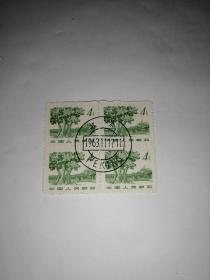 六十年代邮票,普12革命圣地邮票,四方连,盖销票,邮戳清晰