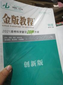 金版教程,2021高考科学复习创新方案(物理)
