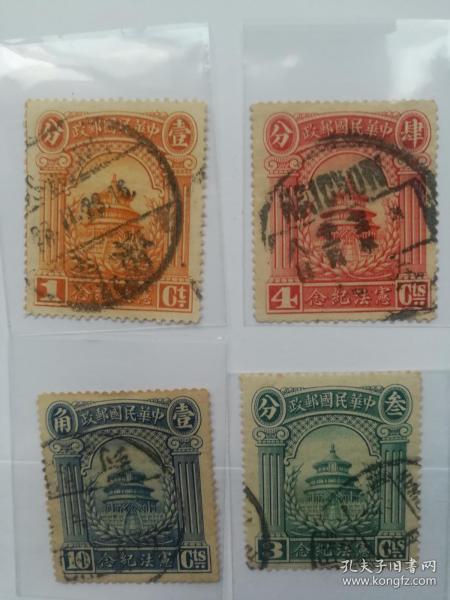 民国邮票·宪法纪念