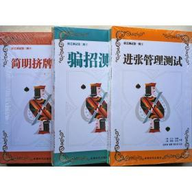 【正版】桥艺测试丛书全12册(桥牌进阶丛书配套测试)
