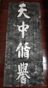 """刘墉(石庵)书法拓片""""天中偱誉""""(130X53cm)"""