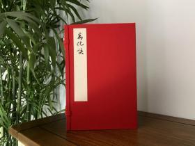 万化诀 法术奇门符咒 此书原版为韩国抄本 内有韩文注解已经全部删除 内容非常珍贵 宣纸线装影印古籍