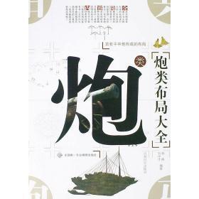 【正版】象棋炮类布局大全(首着平炮形成的布局)