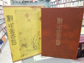 《观世音百态》附书盒