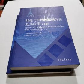 线性与非线性泛函分析及其应用(上下)/法兰西数学精品译丛