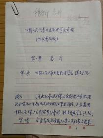 同一来源:焦志军(全国人大常委会办公厅研究室 研究员)手稿一批(详见照片)