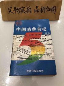 中国消费者报稿选