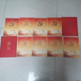 包邮邮折 祝福寄语十八大2012 10个(都不缺邮票)
