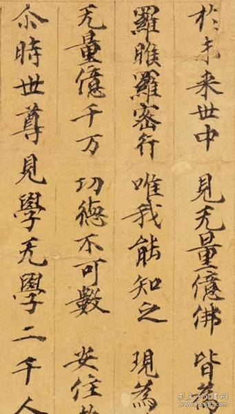 敦煌遗书 大英博物馆 S9143莫高窟 妙法莲华经师品第十手稿。纸本大小24.14*207.45厘米。宣纸原色微喷印制