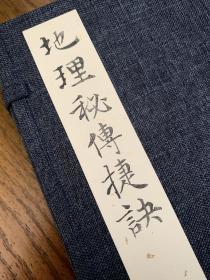 杨公地理秘传捷诀 此书原版为清代手抄本 国学风水堪舆书籍 宣纸线装影印古籍