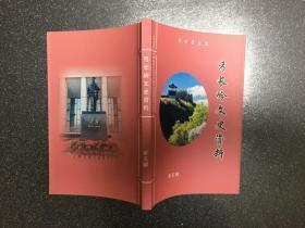 弓长岭文史资料 第五辑