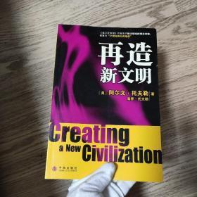 再造新文明