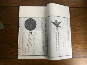 黄帝虾蟆经 国学中医针灸文献 逐月针灸禁忌图 宣纸线装影印古籍