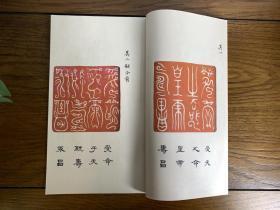 汉土帝王印谱 汉代秦代唐代宋代等帝王印玺图谱 玉印 兽印 瓦钮 可收藏的宣纸线装彩印古籍
