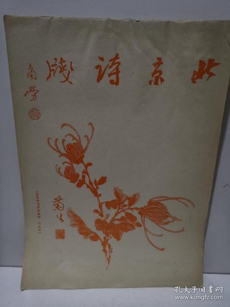 北京詩箋(每頁帶畫家孫菊生畫印43頁)見圖