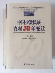 中国少数民族农村30年变迁(上下)