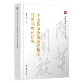 中国货币政策调控机制转型及理论研究(纪念改革开放四十周年丛书)