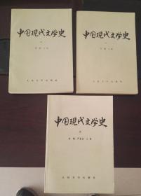 中国现代文学史一、二、三册全