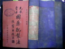 民国原版1厚册全。成药全书 --丸散膏丹国药配制法。近千种中药秘方 1948年新版(原书出售··私藏品佳