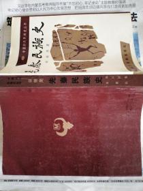 先秦民族史(中国断代民族史丛书)