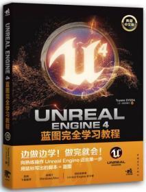 正版 Unreal Engine 4蓝图完全学习教程 中国青年出版社 9787515345505