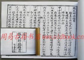 张天师法病书   古书复印本