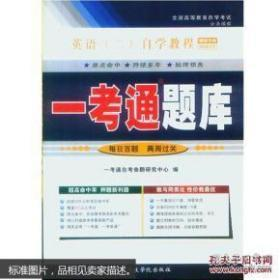 特价图书一考通题库 英语(二)9787515015040