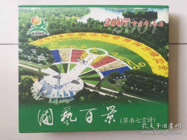 2007年(丁亥年)臺歷:2006年中國沈陽世界園藝博覽會