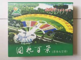 2007年(丁亥年)台历:2006年中国沈阳世界园艺博览会