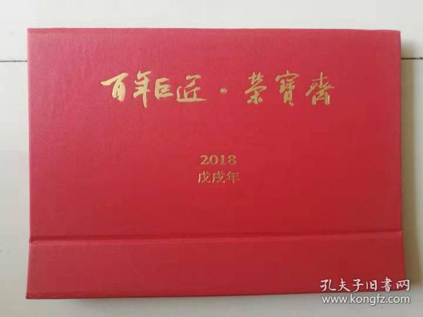 2018年(戊戌年)台历:百年巨匠.荣宝斋