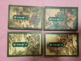 倚天屠龍記【全四冊一版一印】正版