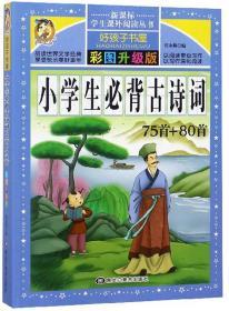 小学生必背古诗词75首+80首(彩图升级版)/新课标学生课外阅读丛书