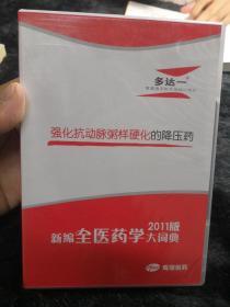 2011版新编全医药学大光盘