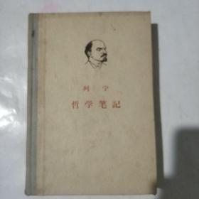 列宁哲学笔记 精装