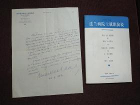 【法国著名作家、法兰西院士 亨利•德•蒙泰朗(Henry de Montherlant)1934年9月26日信札一通一页】附赠馆藏书《法兰西院士就职演说》一本(包含有亨利•德•蒙泰朗1963年当选为院士的就职演说)