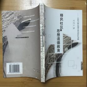移民社区的思想道德教育:以新兴移民城市深圳特区为例