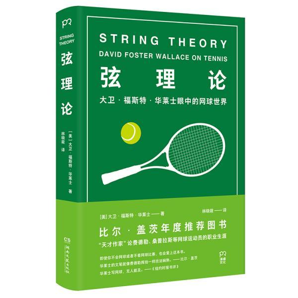 弦理论:大卫·福斯特·华莱士眼中的网球世界(比尔·盖茨年度推荐好书)